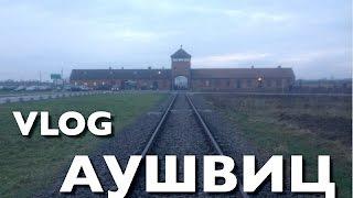 VLOG: Освенцим, Аушвиц 1, Польша