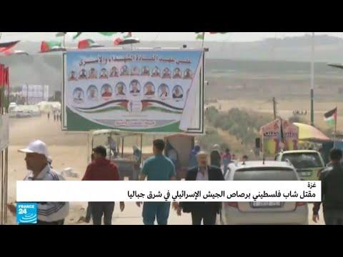 غزة: الفلسطينيون يواصلون احتجاجاتهم في إطار -مسيرة العودة- للجمعة الرابعة على التوالي  - نشر قبل 1 ساعة