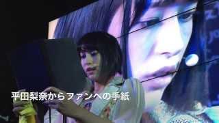 2013年12月27日NOTTV「AKB48のあんた、誰?」で朗読された、ひらりーか...