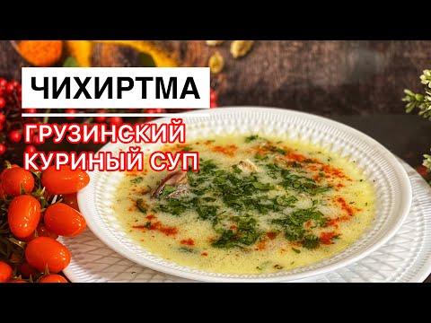 Чихиртма. Грузинский суп из курицы.