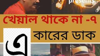 Purono Kolkatar Golpo-  Mind Your Pronunciation (kheyal Thake Na 7)