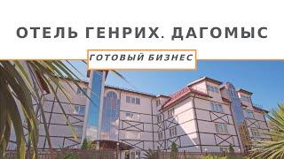 Недвижимость в Сочи | Недвижимость для бизнеса Сочи Дагомыс. Кафе-столовая у моря.