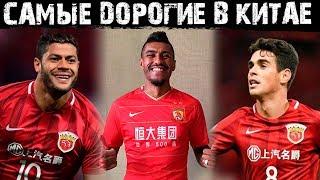 Халк, Оскар, Паулиньо и ещё 7 самых дорогих футболистов из Чемпионата Китая.