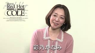 ミュージカル『Red Hot and COLE』 チケット好評発売中! チケットの情...