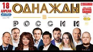 """Шоу """"Однажды в России"""" в Уфе"""