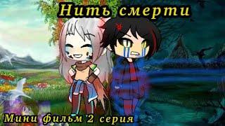 Мини фильм нить смерти  2 часть  на русском  Gacha Life ~ErrorInk ~ (ч.о)