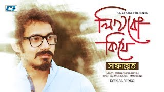Likhbo Ki Je | Safayet Hossain | Snahashish Ghosh | Official Lyrical Video | Bangla Song 2018