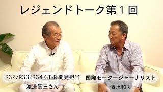 クロストーク 第1回 元日産自動車 GT-R開発責任者 渡邉衝三さん