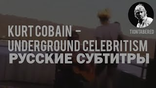 KURT COBAIN - UNDERGROUND CELEBRITISM ПЕРЕВОД (Русские субтитры)