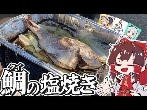 """【料理】霊夢が""""丸ごと""""鯛の塩焼きを作るよ!【ゆっくり実況】"""