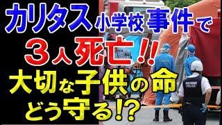 理不尽な事件から大切な子供の命を守るには? 川崎カリタス学園で3名死亡!! 防犯のために知っておかなければならないこと。