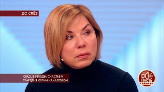 «Юля не пережила бы, если бы ей удалили часть ноги, - pr-директор Юлии Началовой о причинах смерти п