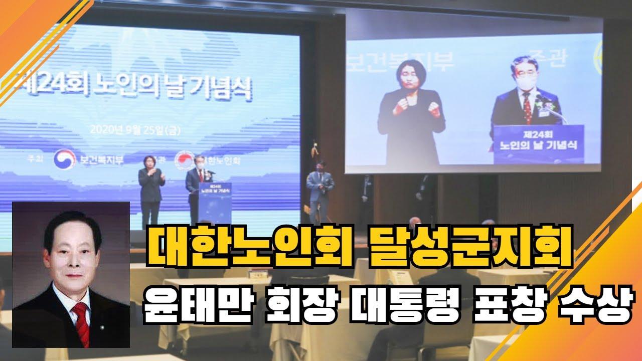 대한노인회 달성군지회 윤태만 회장, `제24회 노인의 날` 대통령 표창 수상