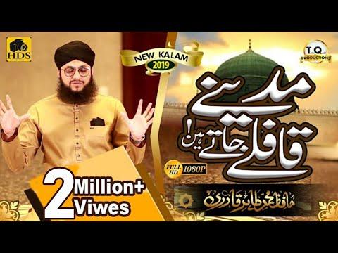 New Ramzan 2019 Naat - Madine Qafly Jaty Hain - Hafiz Tahir Qadri
