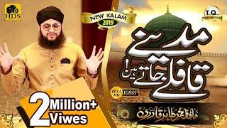 New Ramzan 2019 Naat Madine Qafly Jaty Hain Hafiz Tahir Qadri