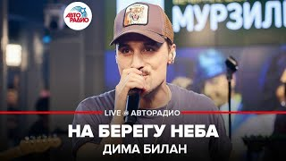 🅰️ Дима Билан - На Берегу Неба (LIVE @ Авторадио)