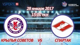 Крылья Советов - МХК Спартак