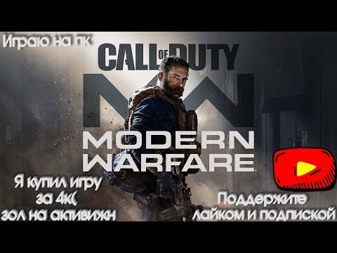 Call Of Duty: Modern Warfare 2019 С ВЕБКОЙ. КУПИЛ ДВАЖДЫ ИГРУ ГОРИТ ОЧАГ