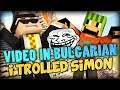 A VIDEO IN BULGARIAN - I trolled Simon - Minecraft Trolling XRUN RAGE MOD (690k Special)