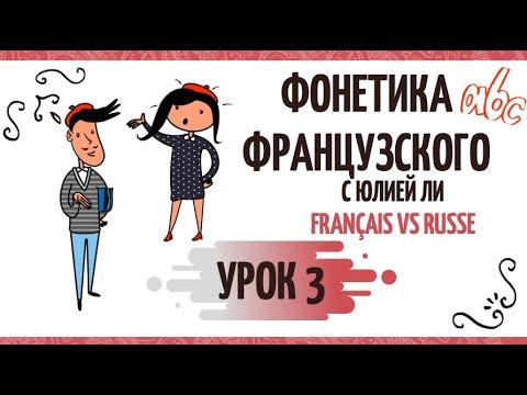 Онлайн курс: фонетика