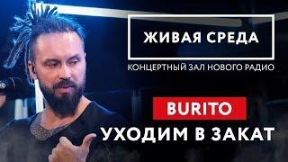 """BURITO - """"УХОДИМ В ЗАКАТ (LIVE)""""   ЖИВАЯ СРЕДА   НОВОЕ РАДИО"""