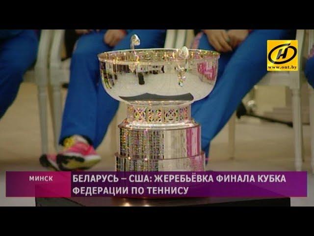 Беларусь-США: жеребьёвка финала Кубка Федерации по теннису