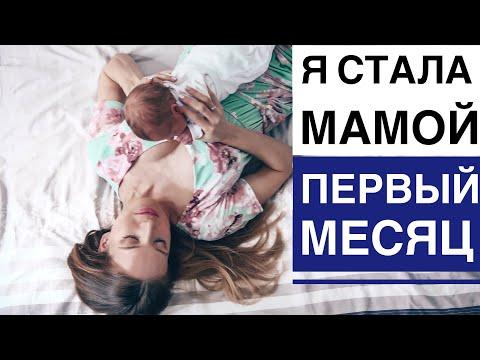 БЫТЬ МАМОЙ! Новая жизнь после рождения малыша.