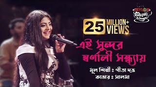 Ei Sundor Sharnali Shondhay By Salma Mp3 Song Download