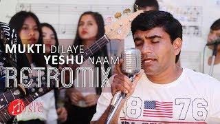 MUKTI DILAYE YESHU NAAM RETROMIX | MASIHIAN MUSIC | HINDI CHRISTIAN SONG