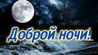 Доброй ночи! Музыкальная открытка с добрым вечером!