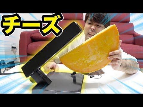 変なチーズのキッチン道具5個買ってみた!