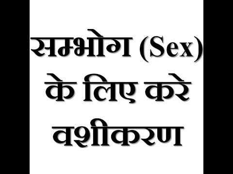 Kamdev Mantra !! किसी से भी बनवा देगा संबंध करे यह उपाए !! Sex Vashikaran thumbnail