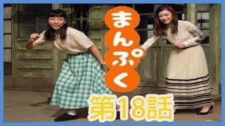 『まんぷく』第18話、福子(安藤サクラ)と萬平(長谷川博己)の前に鈴...