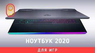 Самый игровой ноутбук 2020 (пока что)