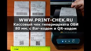 PrintChek   Кассовый чек гипермаркета ОБИ, c Bar-кодом и QR-кодом