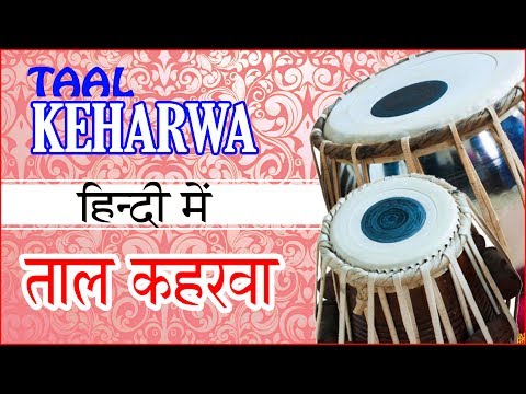 taal keharwa on tabla - तबले पर ताल कहरवा