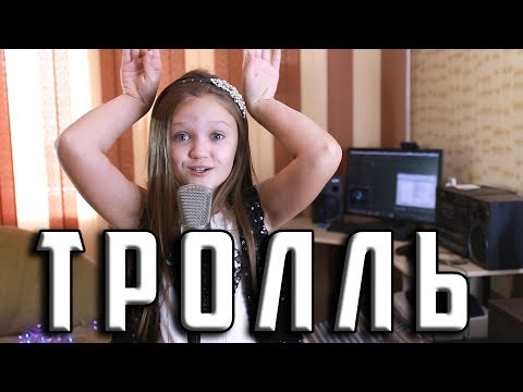 ТРОЛЛЬ  |  Ксения Левчик  |  Cover ( ВРЕМЯ и СТЕКЛО )