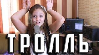 ТРОЛЛЬ     Ксения Левчик     cover ( ВРЕМЯ и СТЕКЛО )