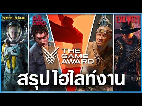 สรุปไฮไลท์ข่าวเกมออกใหม่ในงาน The Game Awards 2020  สัปดาห์นี้ในวงการเกม [TGA Special]