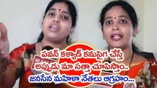 Janasena Lady Activists Hot Comments On YS Jagan | Mahaa News
