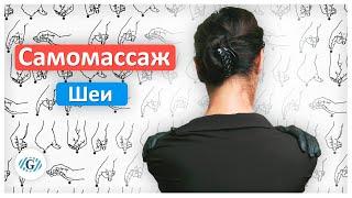 Самомассаж шеи Лимфодренажный массаж шеи и воротниковой зоны Уход за областью шеи и декольте