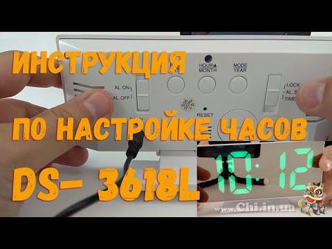 Инструкция по Настройке Часов DS-3618L будильника режимов - Chi.in.ua