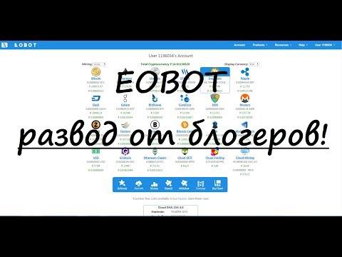 EOBOT - ресурс для  облачного майнинга