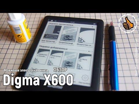 Digma X600 Обзор 📖 Электронная книга (Новинка) 📚