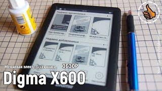 Digma X600 Обзор ???? Электронная книга (Новинка) ????