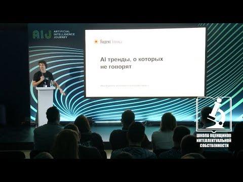 """Иван  Карпеев  (Яндекс Толока) """"Тренды AI, о которых не говорят"""""""