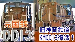 【爆音注意!】10年以上の時を経てついにKMDD13復活! 岐阜県の飛騨北部...