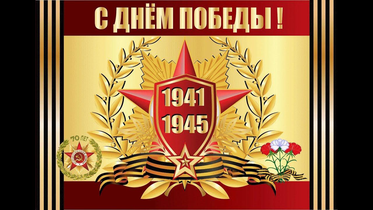 Картинки поздравления с 70 лет победы