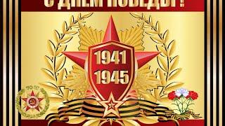 Поздравляем 9 мая с Днем Победы 70 лет! Мы помним...