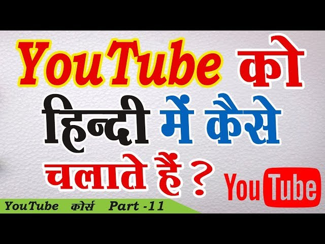 YouTube हिंदी में कैसे चलाते हैं ? How to use you tube in Hindi